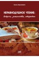 Неравнодушное чтение: встречи, знакомства, открытия