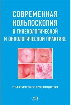 Современная кольпоскопия в гинекологической и онкологической практике