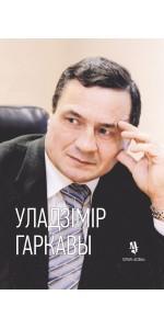 Уладзiмiр Гаркавы: жыццё i лёс разведчыка