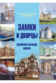 Замки и дворцы : Всемирное наследие ЮНЕСКО