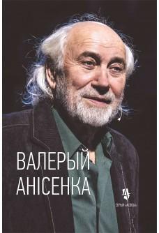 Валерый Анісенка: жыццё і тэатр. Неўтаймоўны