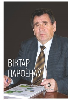 Віктар Парфёнаў: жыццё і навуковае служэнне прыродзе