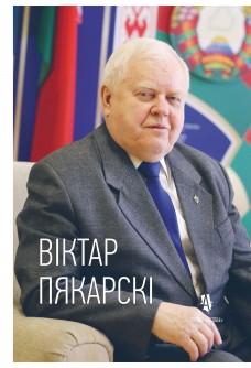 Віктар Пякарскі: жыццё палкоўніка крымінальнага вышуку