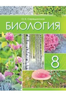 Биология. 8 класс (для вспом. школ)