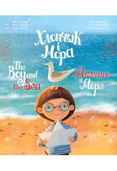 Хлопчык і мора/ The Boy and the sea / Мальчик и море