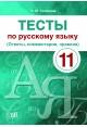 Тесты по русскому языку. 11 класс (Ответы, комментарии, правила)