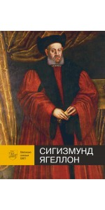 Сигизмунд Ягеллон