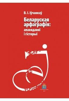 Беларуская арфаграфія: апавяданні і гісторыі