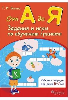 От А до Я. Задания и игры по обучению грамоте
