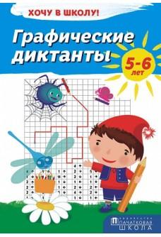"""Графические диктанты. Серия """"Хочу в школу!"""""""