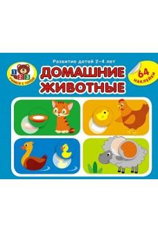Серия «Учимся с Топой». Домашние животные (64 наклейки)