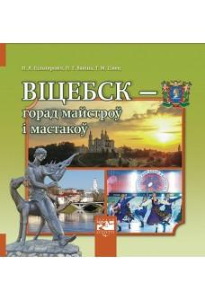 Віцебск — горад майстроў і мастакоў
