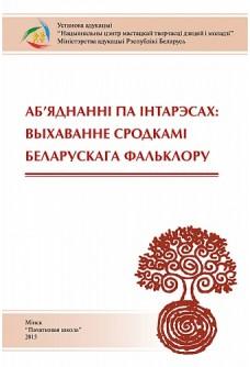 Аб'яднанні па інтарэсах: выхаванне сродкамі беларускага фальклору
