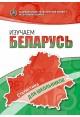 Изучаем Беларусь. Статистика для школьников 2018
