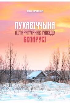 Пухавіччына: літаратурнае гняздо Беларусі