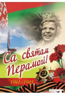 Плакат «Са святам Перамогі!»