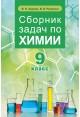 Сборник задач по химии. 9 класс