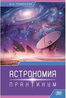 Астрономия.  Практикум