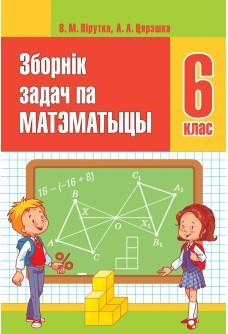 Зборнік задач па матэматыцы. 6 клас