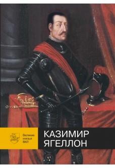 Казимир Ягеллон