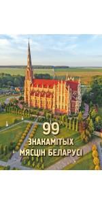 99 знакамітых мясцін Беларусі
