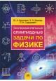 Экспериментальные олимпиадные задачи по физике