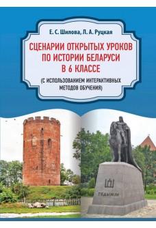 Сценарии открытых уроков по истории Беларуси в 6 классе (с использованием интерактивных методов обучения)