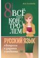 Всё под контролем. Вопросы, задания, ответы по русскому языку для 8 класса