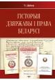 Гісторыя дзяржавы і права Беларусі