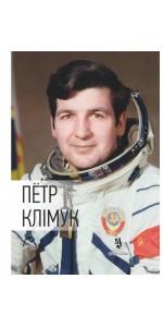 Пётр Клiмук: жыццё i подзвiг касманаўта