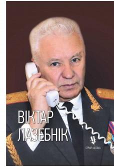 Віктар Лазебнiк: тры вайны генерала міліцыі
