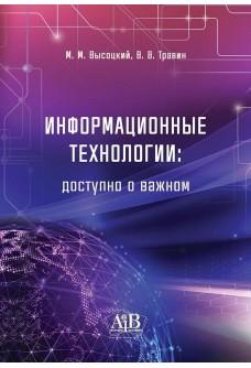 Информационные технологии: доступно о важном