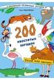 200 хвостатых загадок (+ более 450 наклеек)