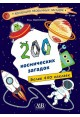 200 космических загадок (+ более 450 наклеек)