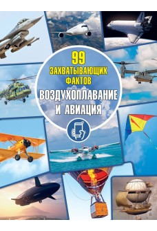 Воздухоплавание и авиация
