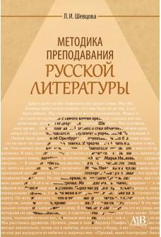 Методика преподавания русской литературы