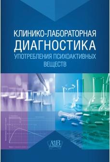 Клинико-лабораторная диагностика употребления психоактивных веществ