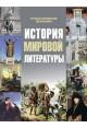 История мировой литературы