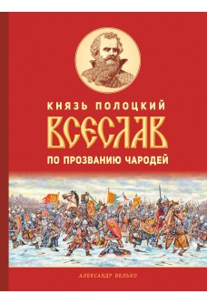 Князь полоцкий Всеслав по прозванию Чародей