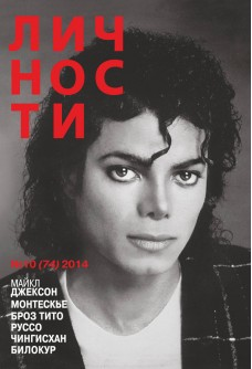 Журнал «Личности», 2014, № 10 (74)