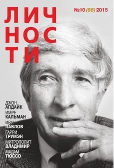 Журнал «Личности», 2015, № 10 (86)