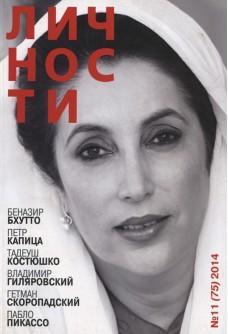 Журнал «Личности», 2014, № 11 (75)