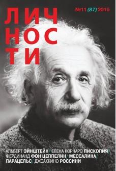 Журнал «Личности», 2015, № 11 (87)