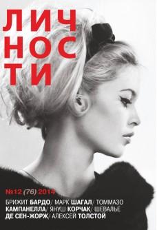 Журнал «Личности», 2014, № 12 (76)