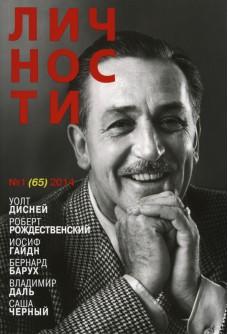 Журнал «Личности», 2014, № 1 (65)