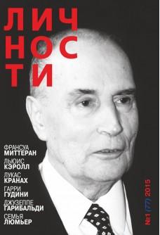 Журнал «Личности», 2015, № 1 (77)