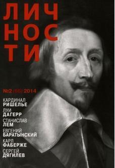 Журнал «Личности», 2014, № 2