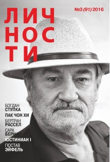Журнал «Личности», 2016, № 3 (91)