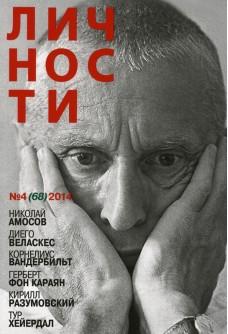 Журнал «Личности», 2014, № 4 (68)