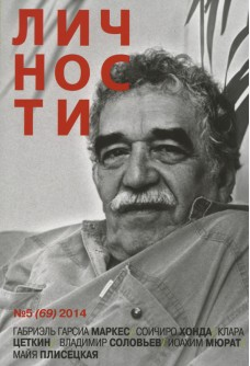 Журнал «Личности», 2014, № 5 (69)